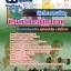 แนวข้อสอบนักวิชาการพัสดุ กรมกิจการผู้สูงอายุ NEW thumbnail 1