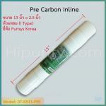 ไส้กรอง Pre-Carbon 13 นิ้ว Purisys Korea (I Type) ชิ้น/ลัง