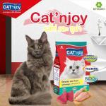 Cat njoy รสไก่และทูน่า 1.5 kg