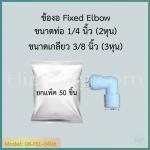 ข้องอ Fixed Elbow (1/4OD x 3/8MIP) SPEED FIT 50 pcs.