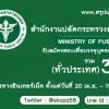 สำนักงานปลัดกระทรวงสาธารณสุข เปิดสอบบรรจุข้าราชการ 345 อัตรา ( ทั่วประเทศ )
