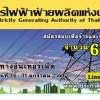 เปิดสอบการไฟฟ้าฝ่ายผลิตแห่งประเทศไทย (กฟผ.)