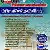 แนวข้อสอบ นักวิเทศสัมพันธ์ปฏิบัติการ สำนักงานตรวจเงินแผ่นดิน