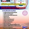 แนวข้อสอบ นักเรียนฝึกหัดควบคุมจราจรทางอากาศ บริษัทวิทยุการบินแห่งประเทศไทย