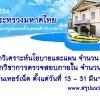 เปิดสอบ สำนักงานปลัดกระทรวงมหาดไทย