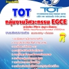 หนังสือสอบ กลุ่มงานวิศวะกรรม EGCE TOT