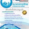 แนวข้อสอบ เจ้าหน้าที่บริการลูกค้า ธนาคารกรุงไทย