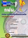 แนวข้อสอบช่างโยธา การไฟฟ้าฝ่ายผลิตแห่ประเทศไทย (กฟผ)