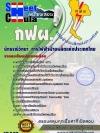 แนวข้อสอบ นักธรณีวิทยา การไฟฟ้าฝ่ายผลิตแห่ประเทศไทย (กฟผ)