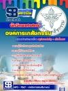 หนังสือเตรียมสอบ แนวข้อสอบ นักวิทยาศาสตร์ องค์การเภสัชกรรม