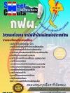 แนวข้อสอบ วิศวกรเครื่องกล การไฟฟ้าฝ่ายผลิตแห่ประเทศไทย (กฟผ)