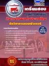 แนวข้อสอบนักวิชาการคอมพิวเตอร์ องค์การส่งเสริมกิจการโคนมแห่งประเทศไทย