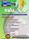 แนวข้อสอบวิศวกร การไฟฟ้าฝ่ายผลิตแห่ประเทศไทย (กฟผ)