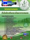 แนวข้อสอบวิศวกรการเกษตร สำนักส่งเสริมและพัฒนาการเกษตร