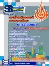 #ชุดลับเก็งแนวข้อสอบ นักธรณีวิทยา กรมเชื้อเพลิงธรรมชาติ กระทรวงพลังงาน