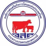 แนวข้อสอบ องค์การส่งเสริมกิจการโคนมแห่งประเทศไทย