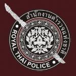 แนวข้อสอบ ตำรวจ
