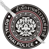 แนวข้อสอบ นายสิบตำรวจ 2561