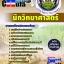 ชีทแนวข้อสอบ หนังสือเตรียมสอบนักวิทยาศาสตร์ กรมวิชาการเกษตร