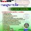 แนวข้อสอบ นักวิชาการพัสดุ กรมสุขภาพจิต thumbnail 1