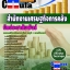 แนวข้อสอบ นักประชาสัมพันธ์ สำนักงานเศรษฐกิจการคลัง (ปริญญาตรี)