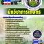 คู่มือหนังสือสอบ เก็งแนวข้อสอบวิชาการเกษตร กรมวิชาการเกษตร