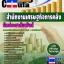 แนวข้อสอบ นักประชาสัมพันธ์ สำนักงานเศรษฐกิจการคลัง (ปริญญาตรี) thumbnail 1