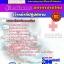 แนวข้อสอบ เจ้าหน้าที่ปฏิบัติงาน สภากาชาดไทย