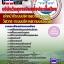 หนังสือเตรียมสอบ เจ้าหน้าที่ระบบบริหารความปลอดภัย หรือ วิศวกร (ระบบบริหารความปลอดภัย) บริษัทวิทยุการบินแห่งประเทศไทย