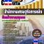 แนวข้อสอบ นักทรัพยากรบุคคล สำนักงานเศรษฐกิจการคลัง (ปริญญาโท) thumbnail 1